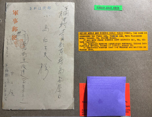 1922 Imperial Japanese Army Siberian Expedition Postcard Cover To Fukui Ken