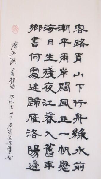The Calligraphy of Tang Dynasty Poems 300 hand writing art BY HAMISH