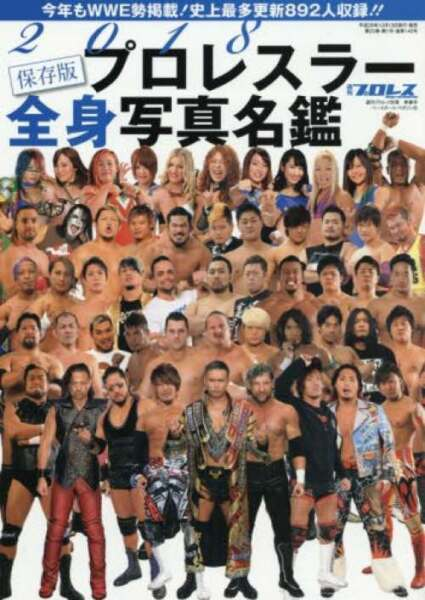 2018 Japanese Pro Wrestling Magazine Wrestler Encyclopedia Photo