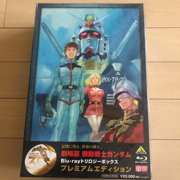 Mobile Suit Gundam The Movie Blu-ray Trilogy Box Premium Edition Rare