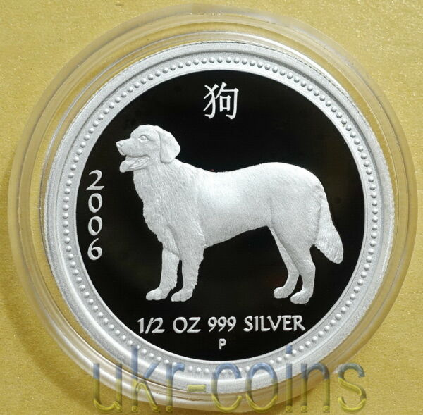 2006 Australia 1 2Oz Year of the Dog Silver Proof Coin Lunar I Series Perth Mint $299.99
