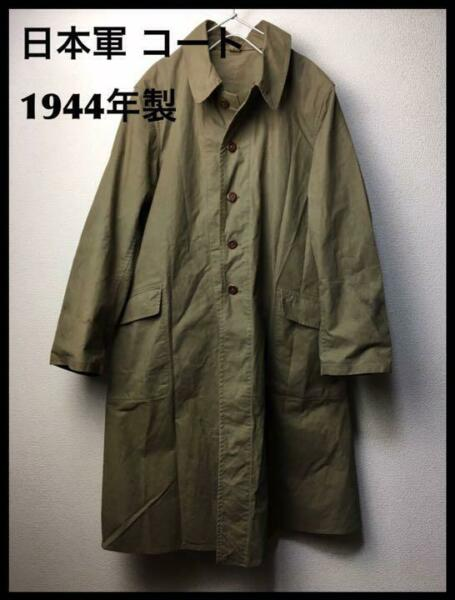 Imperial Japanese Army Officer Stainless Collar Coat Jacket Military 1944 JAPAN $503.00