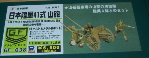 1 35 METAL PIT ROAD IJA JAPANESE TYPE 41 MOUNTAIN GUN amp; GUNNERS SET WW2