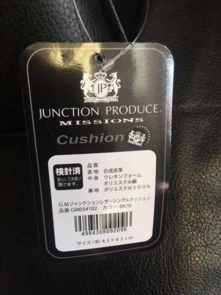 Junction Produce Authentic Seat Cushions (BLACK) (45 x 45 CM)