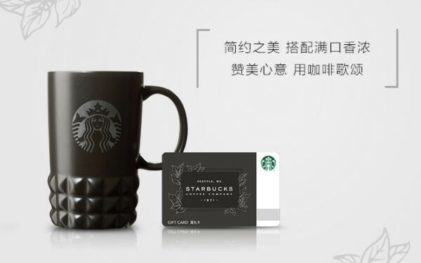CS1768 2017 China Starbucks coffee Festival Black Gift card with mug gift box