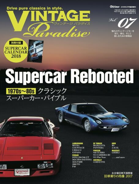 VINTAGE Paradise Vol.7 Classic Supercar Bible SUPERCAR REBOOTED 1970s-80s Book