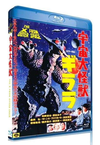 THE X FROM OUTER SPACE English subtitled BluRay