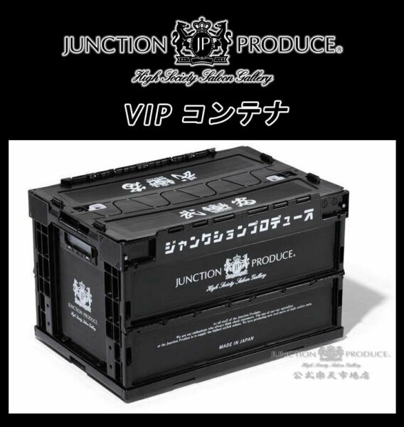 Junction Produce VIP Crate