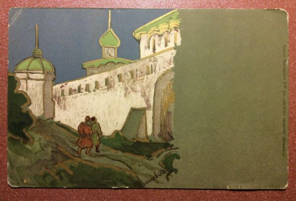 Imperial Russia postcard 1909s Artist signed R. BRAILOVSKAYA. At walls fortress