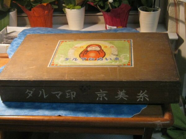 VINTAGE JAPANESE LARGE WOOD YOKOTA SEWING BOX WITH LATCHING LID 18quot; x 11quot; x 3quot;