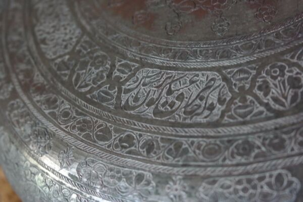 LARGE ANTIQUE PERSIAN  QAJAR ISLAMIC BOWL INSCRIBED AND TREE OF LIFE