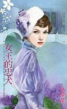 The faithful dog Queen overturned sub Oriental Dynasty Paperbac $4.49