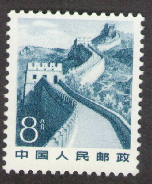 PRC. 1729a. R22 3. 8f. Great Wall. MNH. 1981 $1.98