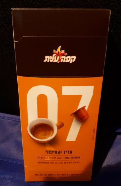 Elite Coffee Capsules 07: Smooth and Velvety Produced in Israel