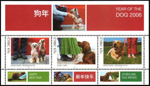 Ireland 1644 S S MNH. New Year Year of the Dog. Dogs 2006 $5.75