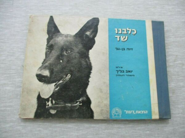 Our dog Shed by Z. Ben GalYoav Blich h c1st Hebrew editIsrael1970. cs3373 $17.95