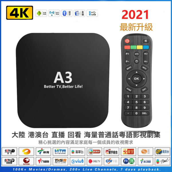 A3 2020 Chinese Version China HK Taiwan Vietnam tvamp;movies 海量中港澳台湾越南热门直播点播回看 $175.00
