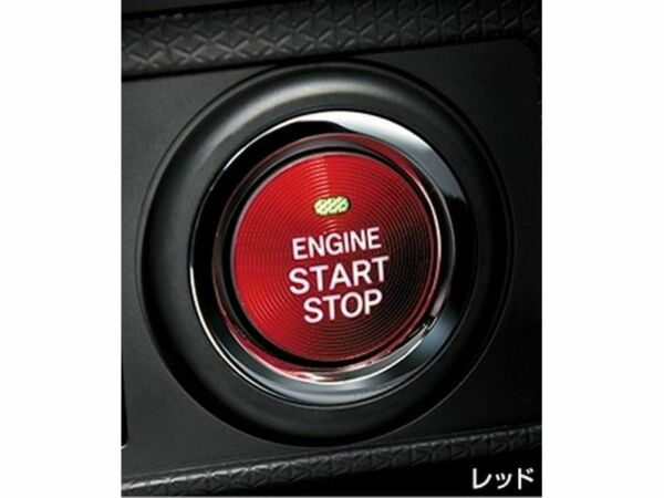 NEW JDM Toyota RAIZE A2# Start Button Cover Red Genuine OEM