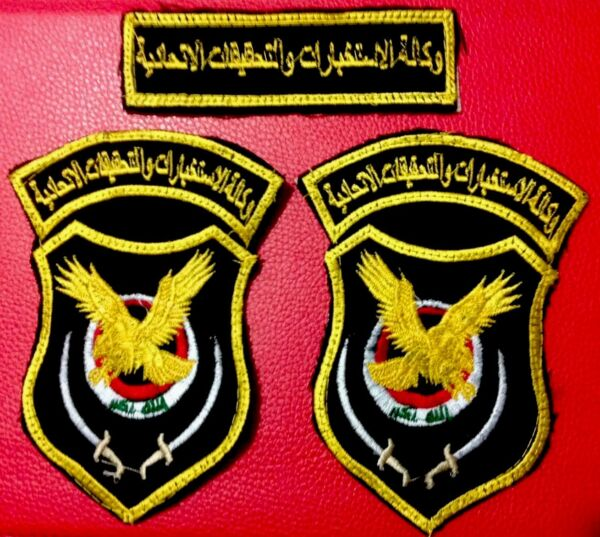 Iraqi Federal Intelligences Investigations For Emergency Reaction Division E.R.D