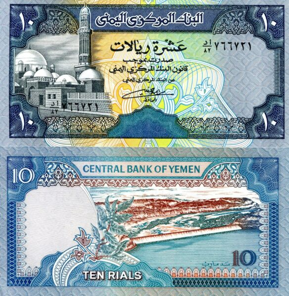 YEMEN ARAB REPUBLIC 10 Rial Banknote World Paper Money UNC Currency Pick p24a