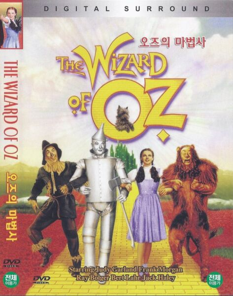 The Wizard of Oz (1939) Judy Garland  Frank Morgan DVD NEW *FAST SHIPPING* $4.25