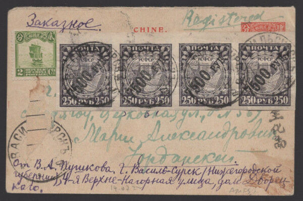 CHINA-RUSSIA-V RARE 1922 HARBIN mix-frank Uprated Register Stationery Reply Card