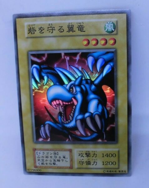 Yugioh Winged Dragon Guardian of the Fortress #1 old Super Japanese Np171