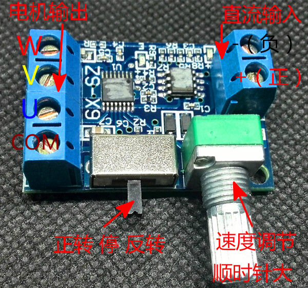15W 5-15V three-phase DC brushless DC motor Driver speed controller Control