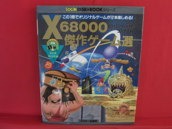 X68000 Game masterpiece selection book - Login Software Contest w/Extra