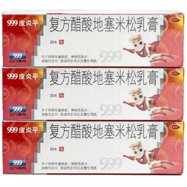 3 Boxes 999 PiYan Ping Ointment Cream Itch Relief 20g USA Seller