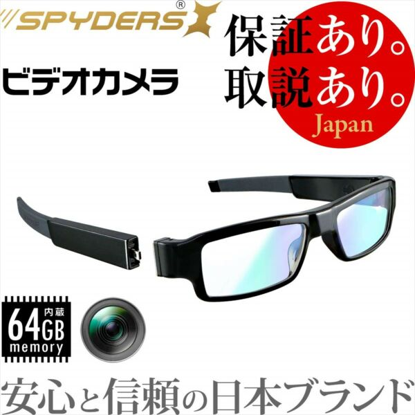 Built-in Spy Camera E-201 Spiders X Glasses Type Security FHD Spare Battery 64GB