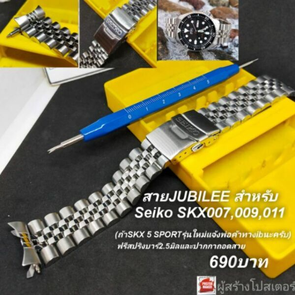 Jubilee Stainless for skx0075kx free spring bar2.5 mm.Watch Band Strap