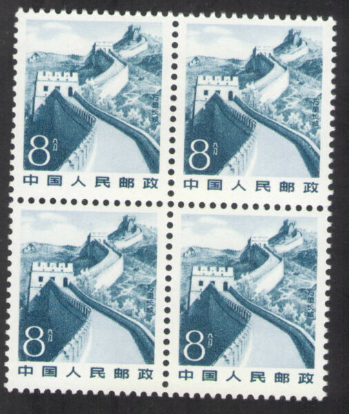 PRC. 1729a. R22 3. 8f. Great Wall. Block of 4. MNH. 1981 $3.98