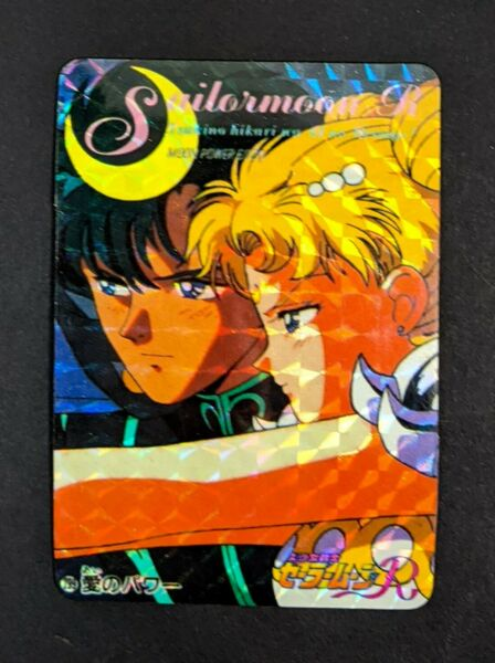 Sailor Moon Amada Pull Pack 6 PP6 PP Soft PRISM Card #299