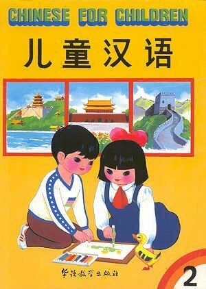 Chinese for Children 2 Chinese and English Edition $9.26