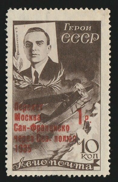 RUSSIA : 1935 Moscow San Francisco 1R 10k variety offset on gum. MNH **. GENUINE