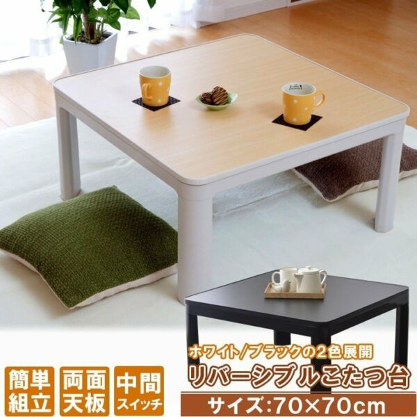 kotatsu table heater reversible top board 70 x 70 cm square casual White Black