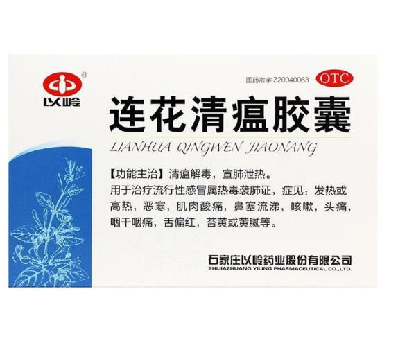连花清瘟胶囊 Chinese Herbal Remedy Medicine 24 36 48 Capsules Box $16.99