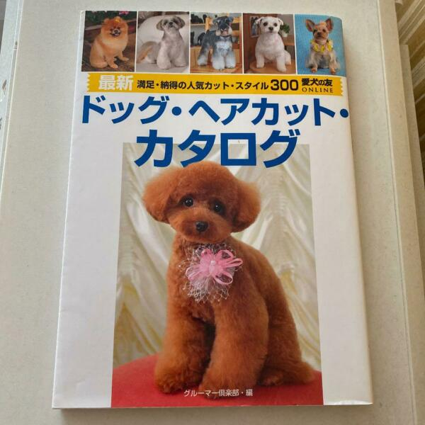 Dog Haircut Catalog: Satisfied and Convinced Popular Cut Style book 300 groomer $82.72