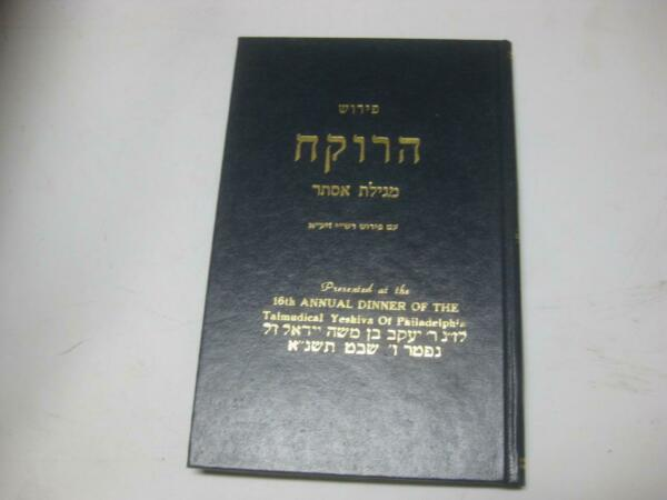 Hebrew Commentary of the ROKEACH on MEGILLAT ESTHER by R. Eleazar of Worms