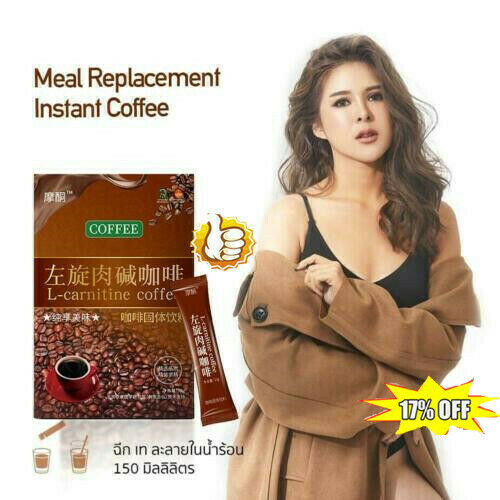 L Carnitine Instant Coffee For Weight Loss Slimming Coffee1 Box 7 Packs ..