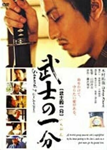Love and Honor Japanese action Samurai movie DVD 4.5 star $24.00