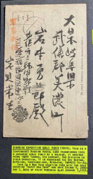 1919 Imperial Japanese Army Siberian Expedition Gunji Yubin Postcard Cover