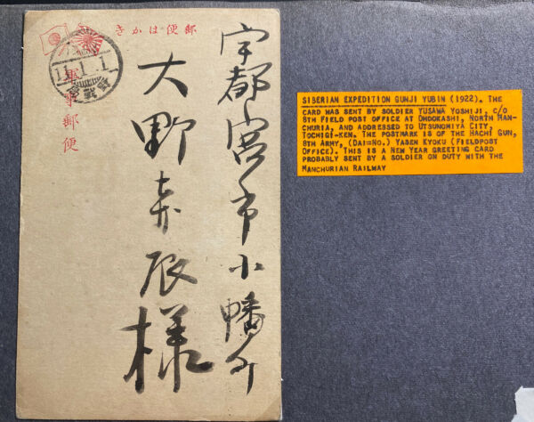 1922 Imperial Army Japan Siberian Expedition Postcard Cover To Utsunomiya