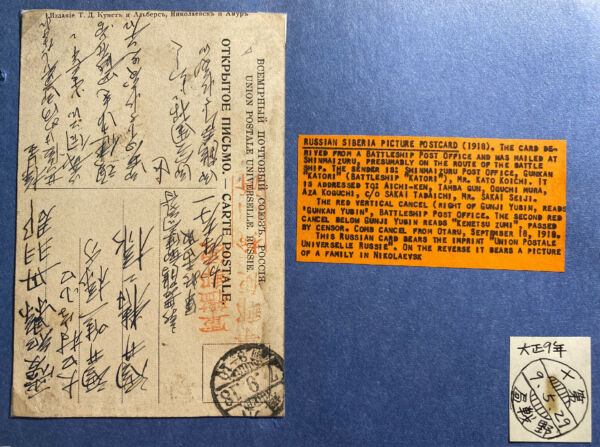 1918 Imperial Army Japan In Siberia Fieldpost RPPC Postcard Cover Nikolaevsk Fam