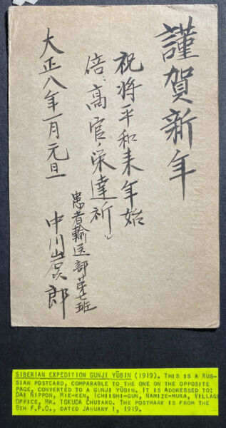 1919 Imperial Japanese Army Siberian Expedition Gunji Yubin Postcard FPO Cover