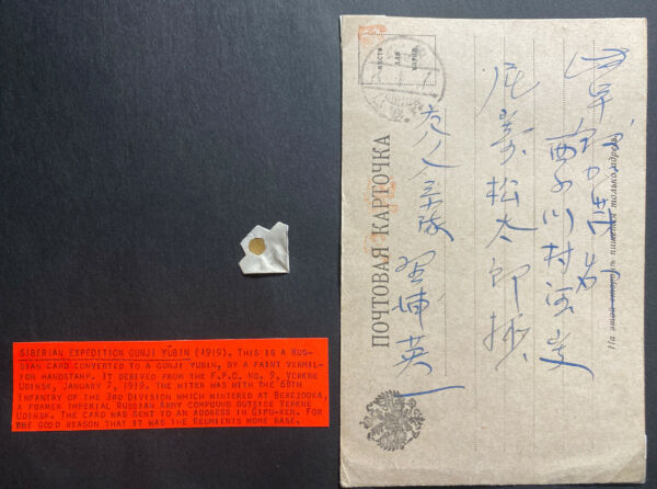 1919 Imperial Japanese Army Siberian Expedition FPO Postcard Cover To Gifu Ken