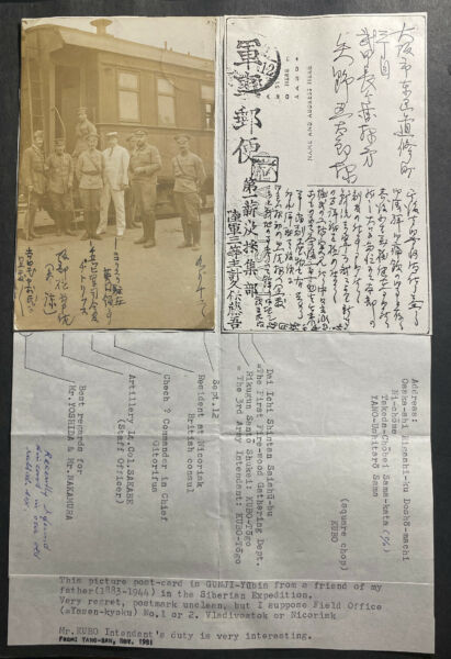 1921 Japanese Army Siberian Expedition RPPC POSTCARD Cover MR Kubo Intendant