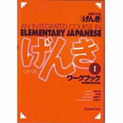 Genki I: An Integrated Course in Elementary Japanese I - Workbook (English and