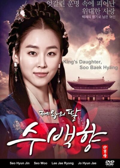 King's Daughter Soo Baek Hyang (14DVDs) Excellent English & Quality - Box Set!